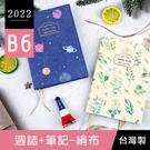 珠友 BC-50523 2022年B6/...