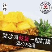 屏東金鑽鳳梨1粒(約1.8-2台斤)