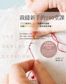 (二手書)裁縫新手的100堂課:520張照片、100張圖表和圖解,最詳細易學會!
