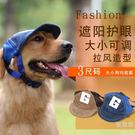 中型犬大型犬棒球帽子金毛哈士奇薩摩耶阿拉斯加寵物大狗狗棒球帽【快速出貨】