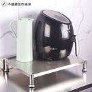 不鏽鋼材質容易清潔油污 電器用品最佳搭配單品 爐台上方空間充分利用