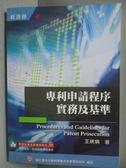 【書寶二手書T7/法律_OQO】專利申請程序實務及基準_王綉娟