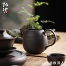 紫砂公道杯功夫茶具配件茶海紫泥公杯分茶器公倒杯零配LXY4862【極致男人】