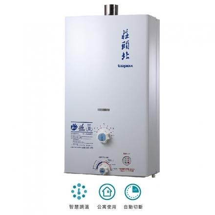 (福利品)莊頭北TH7121TFE強制排氣12L熱水器-天然