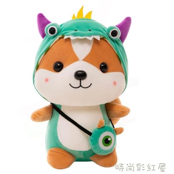 可愛小松鼠公仔恐龍布娃娃抱枕毛絨玩具生日禮物玩偶兒童節禮物女MBS「時尚彩紅屋」