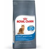 【寵物王國】法國皇家-L40肥胖傾向成貓飼料2kg