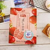 【雪之戀】濃草莓煉乳牛奶餅 200g 【4713072172358】(台灣零食)