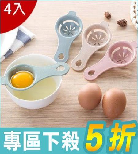 小麥秸稈蛋清分離器 雞蛋白蛋黃過濾分離器4入【AP02042-4】i-Style居家生活