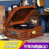 唐典留聲機復古客廳歐式黑膠唱片機老式電唱機老唱機家用仿古音響MKS摩可美家