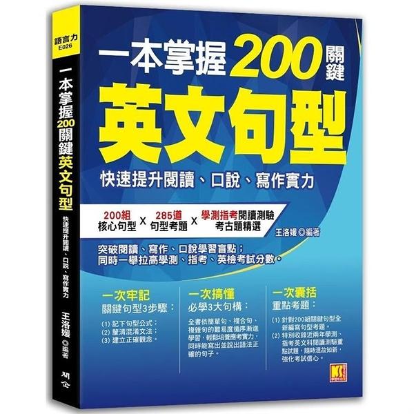 一本掌握200關鍵英文句型:快速提升閱讀、口說、寫作實力
