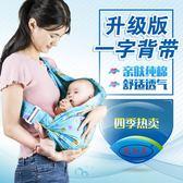 新初生嬰兒簡易單肩背帶純棉透氣夏季斜橫前抱式寶寶喂奶背巾抱帶 卡布奇诺HM
