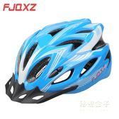fjqxz自行車公路騎行山地車頭盔一體成型防蟲網男女單車騎行裝備 秘密盒子igo