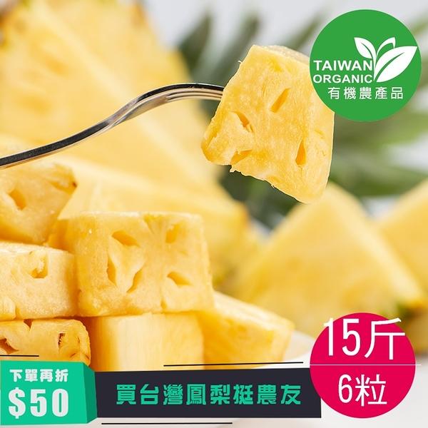 有機金鑽鳳梨6粒(共15台斤)-無生長激素 讓您吃的安心