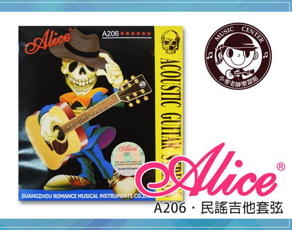 【小麥老師樂器館】吉他弦 木吉他弦 民謠吉他弦 Alice A206【A529】套弦 吉他 木吉他