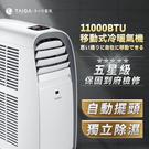 【TAIGA 大河】6-8坪冷暖除濕移動式空調11000BTU(全新福利品 TAG-CB1053-A) 除濕 移動式