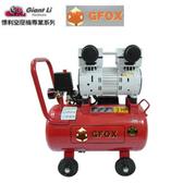 【台北益昌】加贈風管+噴槍 風霸 快速型 GFOX 無油式 雙缸 3HP 25L 110V/60Hz 空壓機 空氣壓縮機