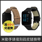 GS.Shop 米動手錶 青春版 華米手錶 Amazfit 仿舊皮革替換帶 錶帶 腕帶 智能手環 有賣不鏽鋼錶帶