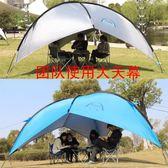 戶外涂銀超大防紫外線沙灘涼棚 簡易帳篷燒烤遮陽天幕 遮陰棚igo     韓小姐