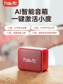 智慧音箱 havit/海威特M5智慧藍芽音箱無線ai內置小度助手超重低音炮家用迷你 【米家科技】
