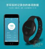 觸屏智慧手環藍牙運動手錶男女睡眠健康監測計步防水安卓蘋果小米CY 自由角落