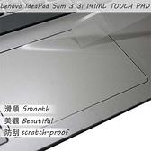 【Ezstick】Lenovo Slim 3 3i 14 IML TOUCH PAD 觸控板 保護貼