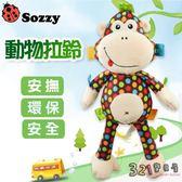 安撫玩具音樂拉鈴 嬰兒車玩偶-321寶貝屋