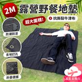 走走去旅行99750【EG423】200x210cm超大野餐地布 戶外加大露營帳篷地布 防潮野餐墊 5色