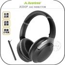 《飛翔無線3C》Avantree AS90P ANC 降噪藍牙耳機◉公司貨◉低延遲◉高音質◉頭戴耳罩