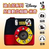 迪士尼系列 兒童數位相機 米奇 兒童相機 數位相機 玩具相機