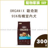寵物家族- ORGANIX 歐奇斯 95%有機室內犬300g