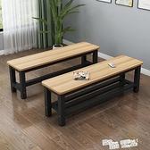 長凳子鋼木長條凳商場木凳浴室凳換鞋凳更衣室凳板凳餐桌凳休息凳 ATF 喜迎新春