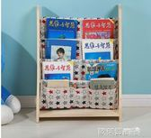 兒童小書架 兒童書架寶寶書櫃實木卡通收納繪本書架簡易家用省空間落地圖書架 MKS 歐萊爾藝術館