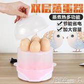 煮蛋機 雙層蒸蛋器學生宿舍煮蛋器全自動斷電小型迷你家用單層蒸雞蛋羹機igo小宅女