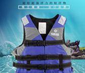 救生衣專業正品雅馬哈馬甲胯帶戶外漂流 JD4650【3C環球數位館】