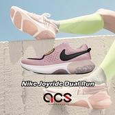 Nike 慢跑鞋 Wmns Joyride Dual Run 粉紅 黑 女鞋 運動鞋 【ACS】 CD4363-500