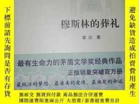 二手書博民逛書店穆斯林的葬禮罕見精裝大厚冊Y1562 霍達 北京十月文藝出版社