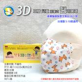 [台灣製 兒童 立體口罩 ] 台灣康匠 拋棄式 兒童 醫用口罩 麋鹿 50入