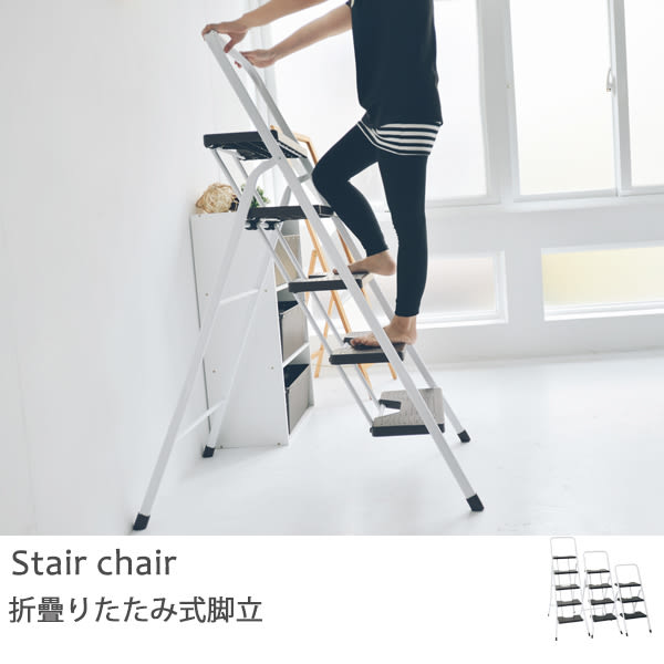 折疊梯 折疊踏梯 馬椅梯 A字梯【R0052】五層折疊家用梯/樓梯椅  MIT台灣製 完美主義