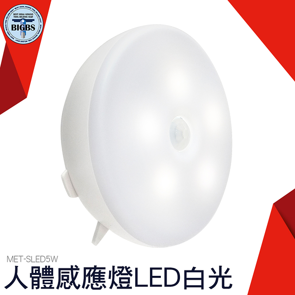 利器五金 MET-SLED5W 人體感應燈LED白光 感應夜燈 衣櫃感應燈