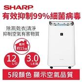 SHARP 夏普 DW-L12FT-W 12公升自動除菌離子HEPA清淨除濕機