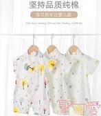 寶寶睡衣短袖夏裝和服連體衣服夏季紗布新生兒和尚服初生薄款【聚可愛】