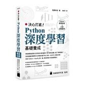 決心打底Python深度學習基礎養成