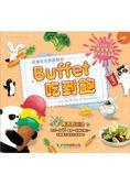 熊貓先生的甜點店:Buffet吃到飽 .認知牌卡遊戲組
