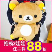 《最後2個》拉拉熊 正版 扁扁 站姿 絨毛 抱枕 娃娃 50cm 玩偶 生日 情人節禮物 D01140