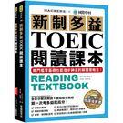 新制多益TOEIC閱讀課本:無門檻零基礎也能神速進步的解題策略法【雙書裝 模擬試