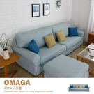 沙發 L型 四人位+腳椅 布款 美式史丹...