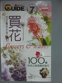 【書寶二手書T2/園藝_A43】買花完全實用手冊_鐘秀媚