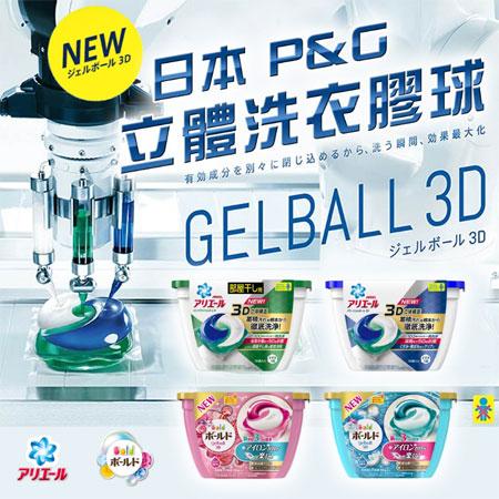 日本P&G 第三代3D洗衣膠球(18顆入) 4款可選