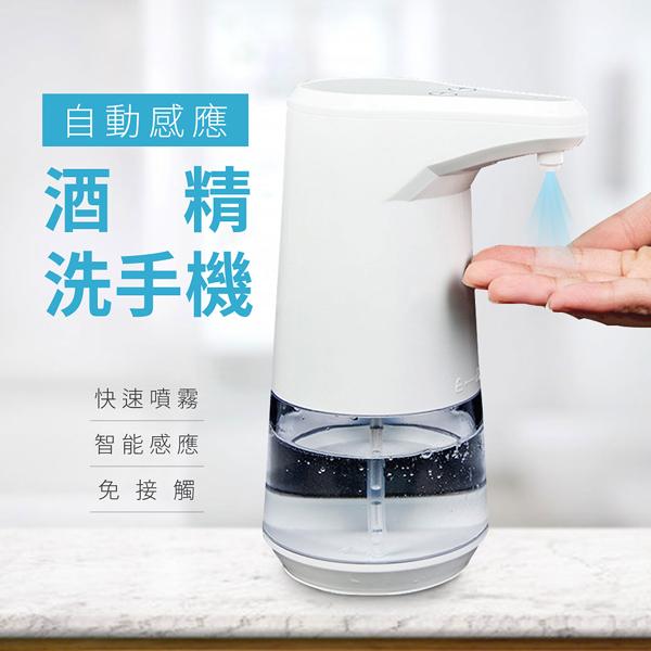 SuperB酒精洗手機 全自動感應噴灑機 殺菌噴霧器 紅外線 酒精乾洗手機 自動消毒滅菌抑菌 次氯酸