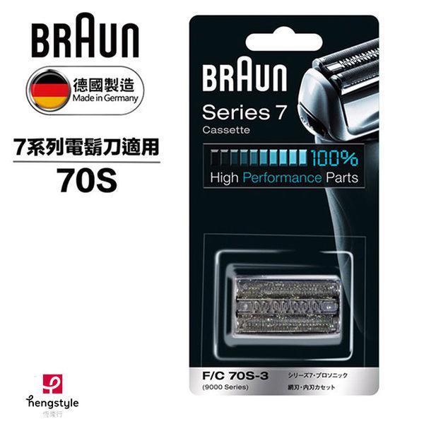 父親節限時折扣中 德國百靈BRAUN-複合式刀頭刀網匣(銀)70S